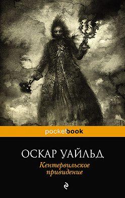 Оскар Уайльд - Кентервильское привидение (сборник)