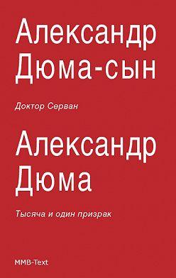 Александр Дюма - Доктор Серван (сборник)