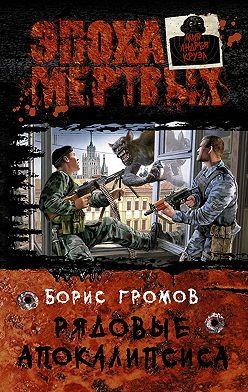 Борис Громов - Рядовые Апокалипсиса