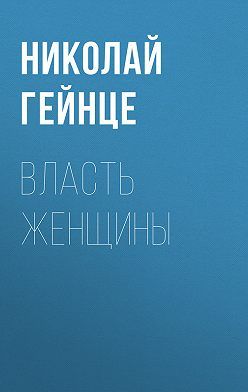 Николай Гейнце - Власть женщины