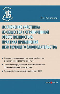 Любовь Кузнецова - Исключение участника из общества с ограниченной ответственностью: практика применения действующего законодательства