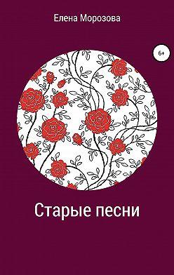 Елена Морозова - Старые песни