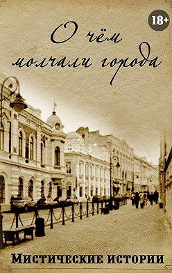 Ольга Лисенкова - О чём молчали города. Мистические истории