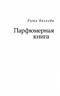 Рита Волкова - Парфюмерная книга