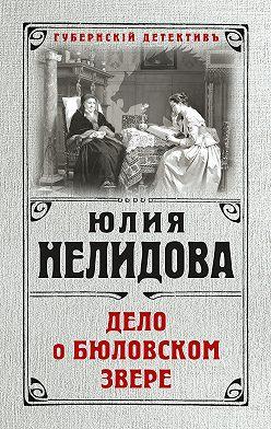 Юлия Нелидова - Дело о бюловском звере