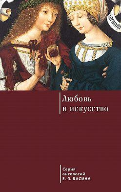 Евгений Басин - Любовь и искусство