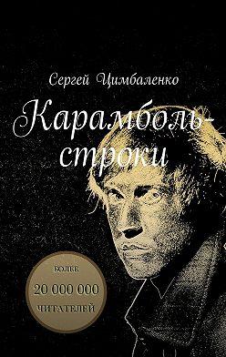 Сергей Цимбаленко - Карамболь-строки