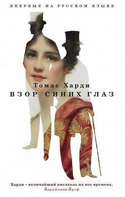 Томас Харди - Взор синих глаз