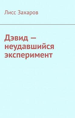 Лисс Захаров - Дэвид– неудавшийся эксперимент