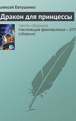 Алексей Евтушенко - Дракон для принцессы