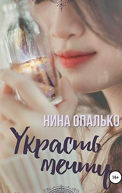 Нина Опалько - Украсть мечту