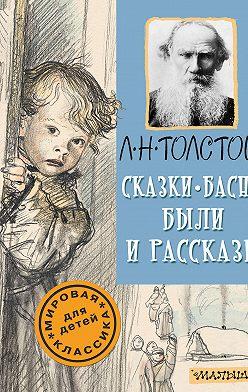 Лев Толстой - Сказки, басни, были и рассказы