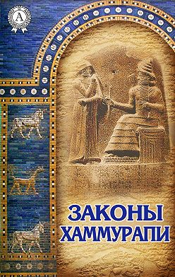 Б. Тураев - Законы Хаммурапи