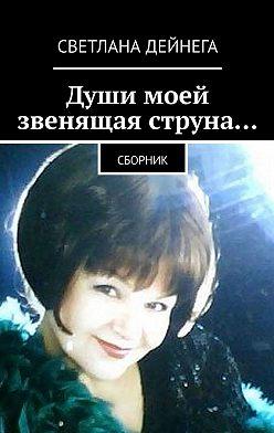 Светлана Дейнега - Души моей звенящая струна… Сборник