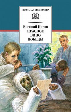 Евгений Носов - Красное вино Победы (сборник)