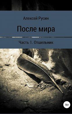 Алексей Русин - После мира. Отшельник