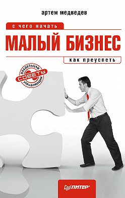 Артем Медведев - Малый бизнес: с чего начать, как преуспеть