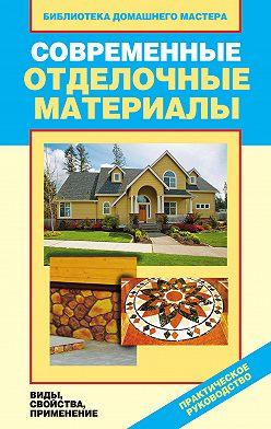 Галина Серикова - Современные отделочные материалы. Виды, свойства, применение