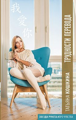 Татьяна Кошкина - Трудности перевода