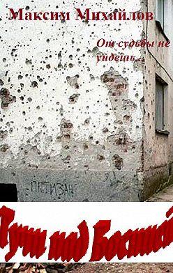 Максим Михайлов - Тучи над Боснией