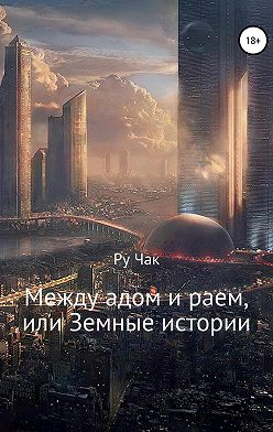 Ру Чак - Между адом и раем, или Земные истории