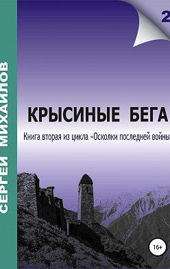 Сергей Михайлов - Крысиные бега