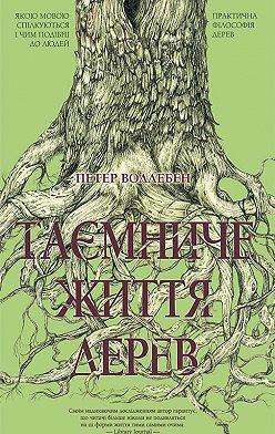 Петер Вольлебен - Таємниче життя дерев