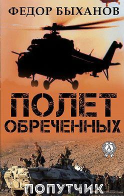 Фёдор Быханов - Полет обреченных