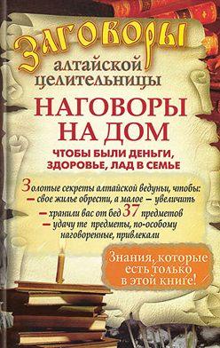 Алевтина Краснова - Наговоры на дом, чтобы были деньги, здоровье, лад в семье