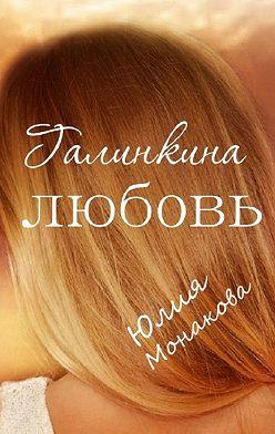 Юлия Монакова - Галинкина любовь
