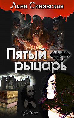 Лана Синявская - Пятый рыцарь