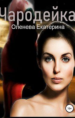 Екатерина Оленева - Чародейка