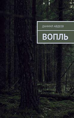 Даниил Авдеев - Вопль