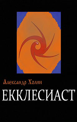 Александр Холин - Екклесиаст