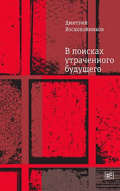 Дмитрий Воскобойников - В поисках утраченного будущего