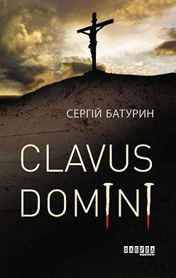Сергій Батурин - Clavus Domini