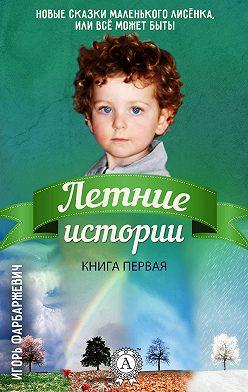 Игорь Фарбаржевич - Летние истории