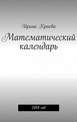 Ирина Краева - Математический календарь. 2018 год