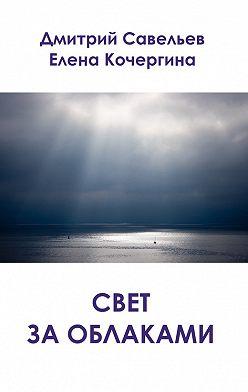 Дмитрий Савельев - Свет за облаками (сборник)