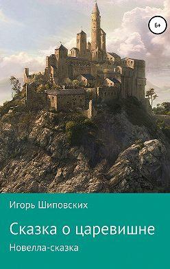 Игорь Шиповских - Сказка о царевишне