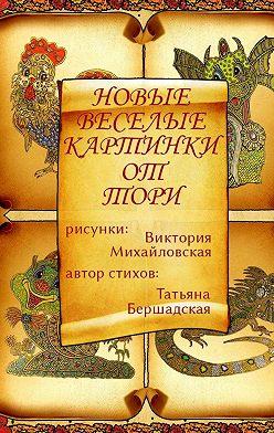 Татьяна Бершадская - Новые весёлые картинки от Тори