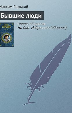 Maxim Gorky - Бывшие люди