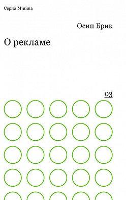 Осип Брик - О рекламе