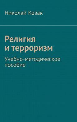 Николай Козак - Религия итерроризм. Учебно-методическое пособие