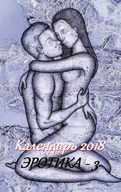 Стефания Лукас - Календарь 2018. Эротика-3