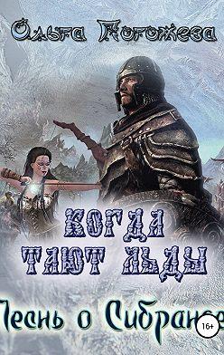 Ольга Погожева - Когда тают льды. Песнь о Сибранде