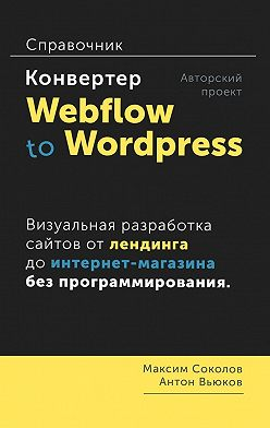 Максим Соколов - Конвертер Webflow to Wordpress. Справочник