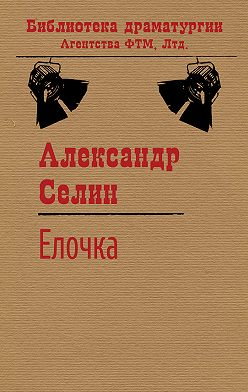 Александр Селин - Ёлочка