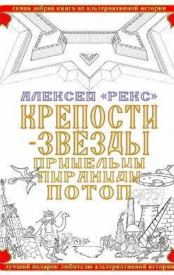 Алексей «Рекс» - Крепости-звёзды. Пришельцы, пирамиды, потоп