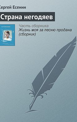 Сергей Есенин - Страна негодяев